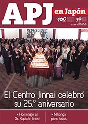195_APJ-12-1 copia