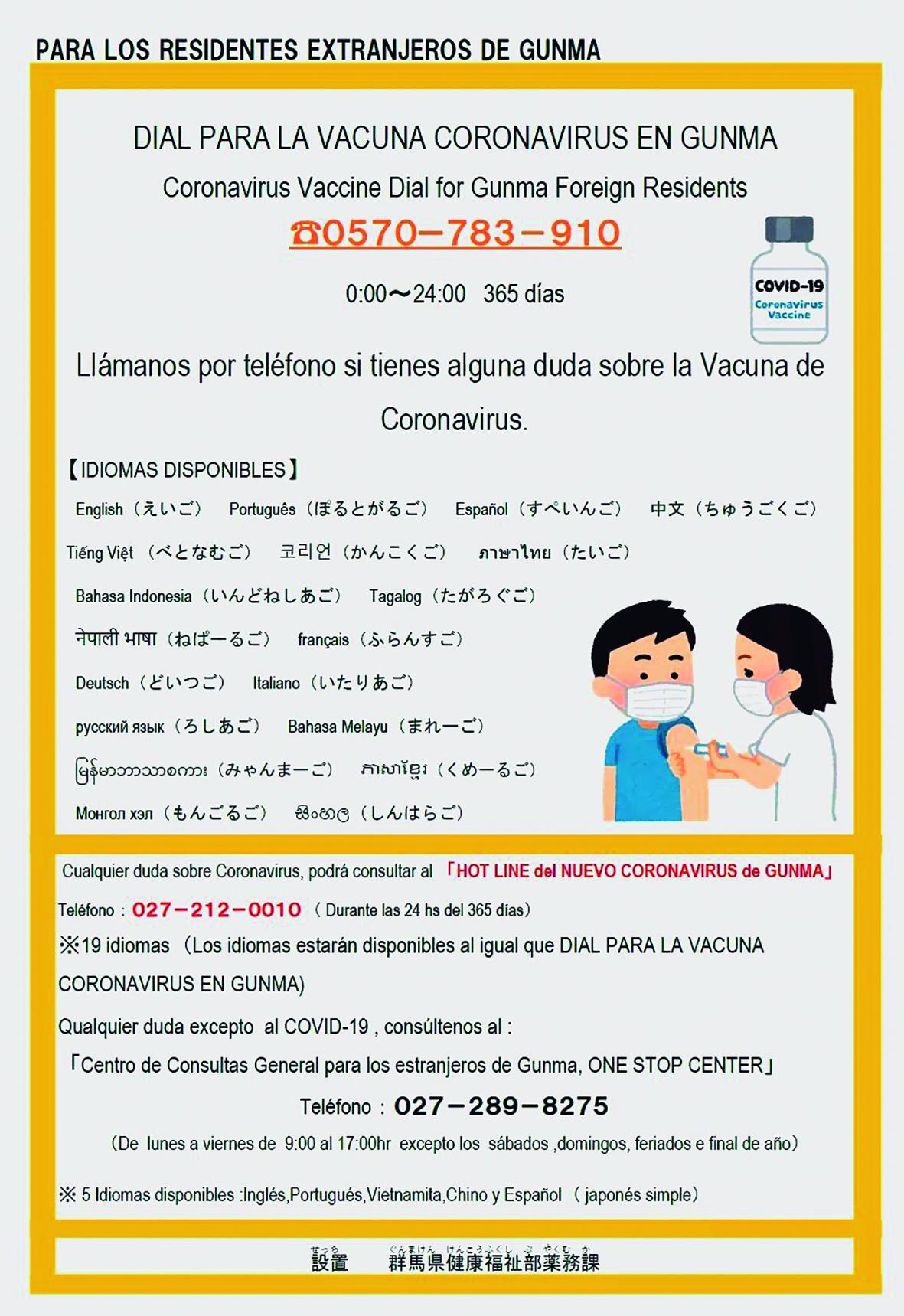 En Gunma han habilitado un número de teléfono que resuelve inquietudes sobre las vacunas en hasta 20 idiomas.