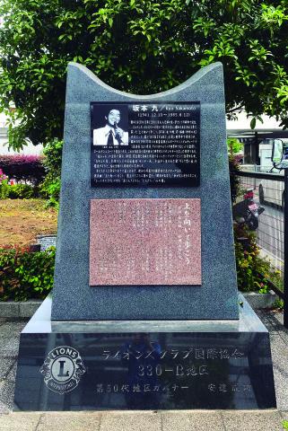 Kyu Sakamoto nació en la ciudad de Kawasaki, que erigió un monumento en su memoria a la salida de su estación de trenes